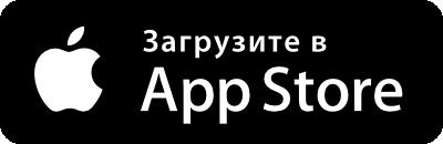 Доступно в AppStore